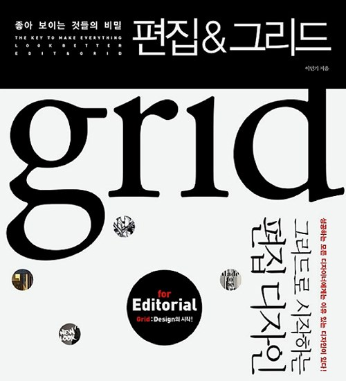 Grid for Editorial